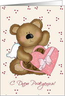 Russian Birthday card - Teddy Bear card