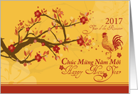 Vietnamese New Year 2017-Year of the Rooster- Cherry Blossoms card