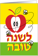 Apple and bees - Rosh Hashanah Jewish New Year card