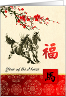 Chinese Year of the Horse. Horse painting card