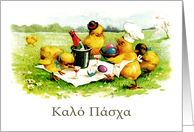 Happy Easter. Greek Easter card. Vintage chicks card