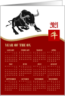 2017 Calendar Card. Chinese Year of the Rooster card