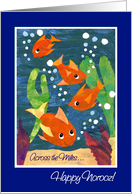 Norooz Greeting Card, 'Across the Miles', Goldfish card