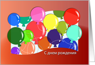 Russian Happy Birthday - Balloons card