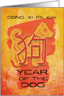 Chinese New Year Paint Effect Year of the Dog Grunge Look card