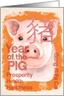 Happy Chinese New Year Year of the Pig Modern Word Art Pig card