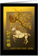 2015 Happy Chinese New Year of the Ram, Golden Plum Branches card