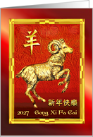 2015 Happy Chinese New Year of the Ram, Golden Ram in Frame card