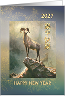 2015 Chinese New Year of the Ram, Mountain Goat on Rock card