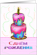 Happy Birthday Russian Big Birthday Cake fun colourful Card