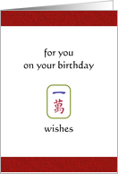 Birthday, 10000 wishes, mahjong tile card