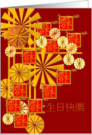 Birthday in Chinese, geometric shapes, upside down Fu symbol card