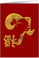 Chinese new year 2015, Profile of a ram, upside down fu for luck card