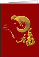 Chinese new year of the ram 2015, profile of a ram and luck card