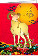 Chinese new year of the ram 2015, ram and setting sun card