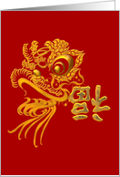 Profile of a Dragon, Chinese New Year 2015 Upside Down Fu Symbol card