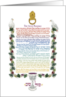 Seven Blessings Mazal Tov Wedding Congratulations Card