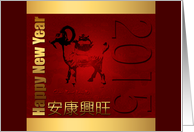 Vietnamese New Year of the Goat 2015 card