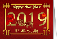 Chinese New Year, Year Of The Pig with a Large 2019 and Fans card