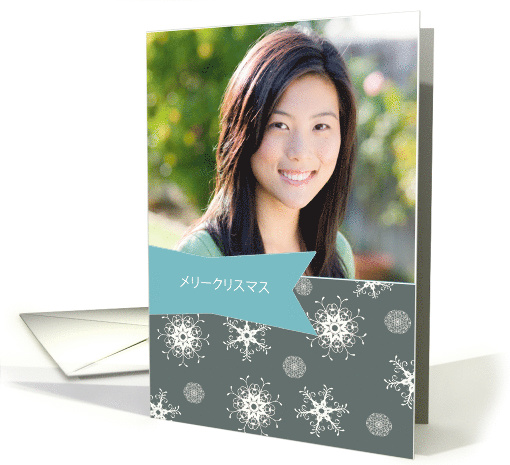 Merry Christmas in Japanese, Customizable photo card, snowflakes card