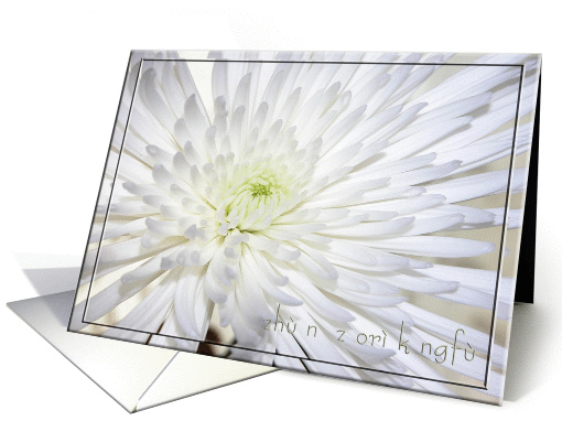 Chrysanthemum, Wish You Early Day Recover, In Chinese card (477137)
