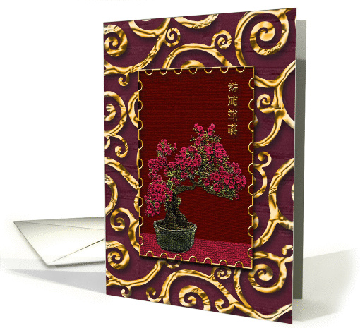 Happy New Year in Chinese, Bonsi Tree card (887931)