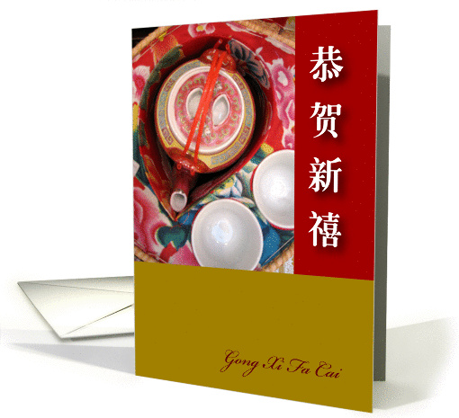 Chinese New year, tea card (841511)