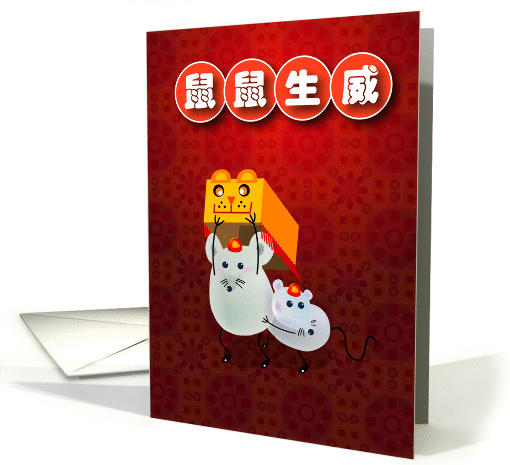 Chinese New year, mouse card (867478)