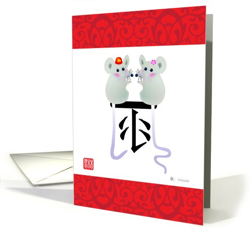 chinese charater, mouse card (664803)