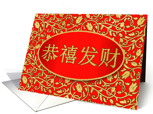 Happy Lunar New Year Red and Gold Chinese Simplified Characters card