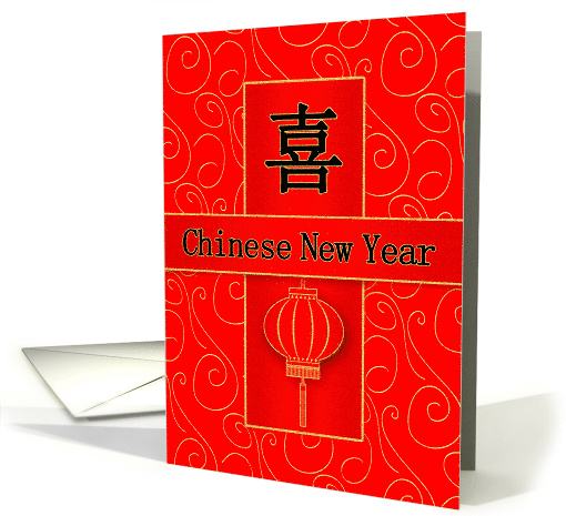 Chinese New Year in Gold, Black and Red with Lantern card (1539824)