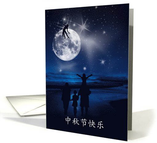 Chinese Mid Autumn Moon Festival Family Celebration card (962475)