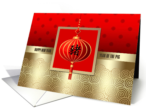 Happy Chinese Year of the Pig. Chinese Lantern card (1540076)