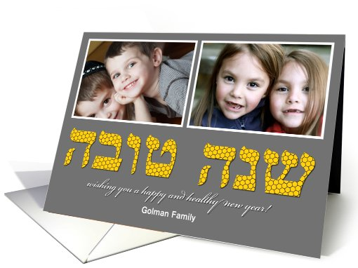 Shana Tova Hebrew Photo card (862558)