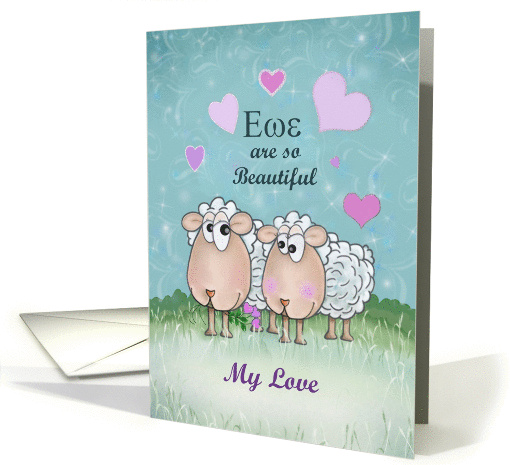 Ewe are so beautiful my love with two sheep and pink hearts card