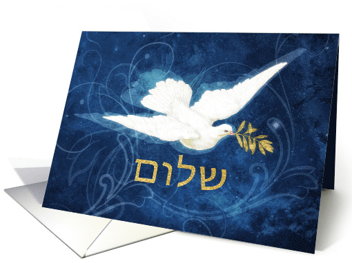 Shalom, Peace in Hebrew, Vintage Dove, Olive Branch card (1548198)
