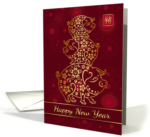 Chinese New Year, Year Of The Pig, Stack Of Pigs card (1540200)