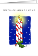 Korean christmas cards from greeting card universe korean christmas card m4hsunfo