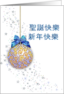 Chinese christmas cards from greeting card universe chinese christmas card blue ornament and stars card m4hsunfo