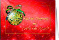 greek christmas with ornament card - When Is Greek Christmas