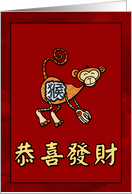 happy year of the monkey card