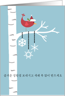 Korean christmas cards from greeting card universe korean red cardinal christmas card m4hsunfo