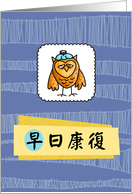早日康復 - owl - Get well in Chinese card