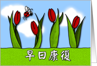 早日康復 - tulips - Get well in Chinese card