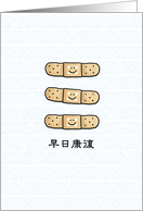 Get Well bandage - Chinese card