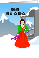 Merry Christmas In Korean.Korean Christmas Cards From Greeting Card Universe
