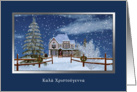 Christmas, Greek Language, Merry Christmas, Winter Scene card