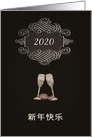 Year Customizable, Happy New Year in Chinese, chalkboard effect, card