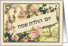 Happy Birthday in Hebrew, nostalgic vintage roses card