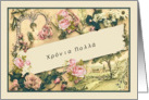 Happy Birthday in Greek, nostalgic vintage roses card